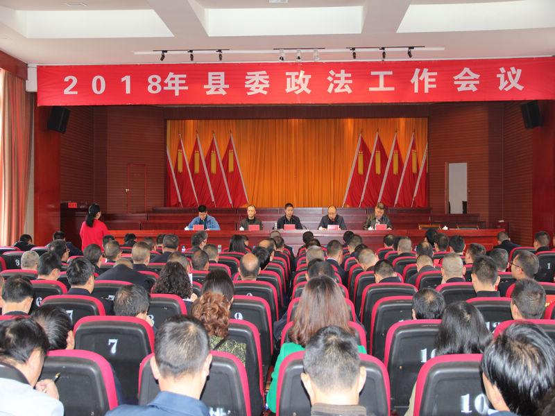 威信县召开2018年县委政法工作会议