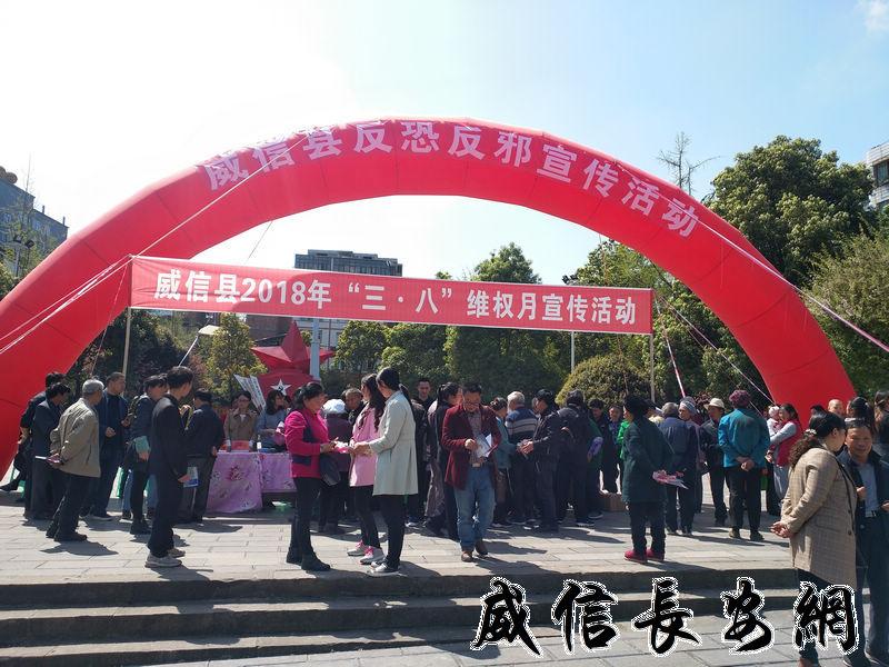 威信县开展反恐反邪宣传活动