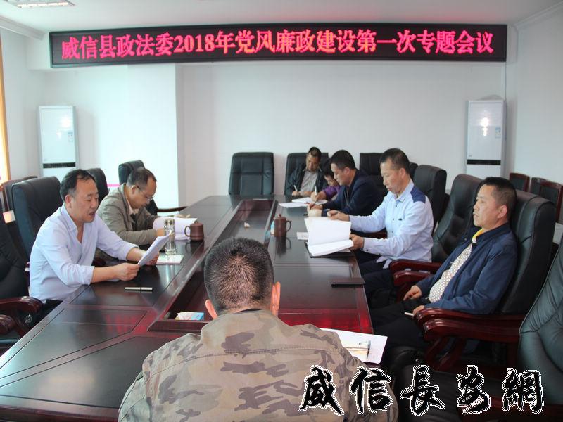 威信县政法委召开2018年党风廉政建设第一次专题会议